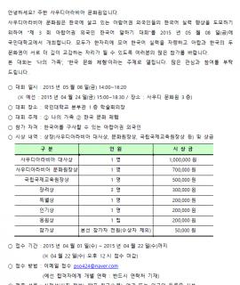 아랍어권 한국어 말하기 대회