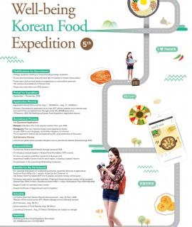 160728_건강한식원정대_포스터_최종_인쇄용