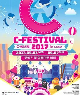사본 -[사진자료] C-페스티벌 2017