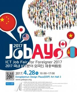 2017 국내ICT분야 외국인 채용박람회-행사 포스터
