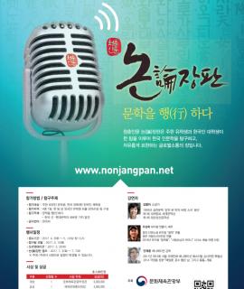 논장판 수정 포스터