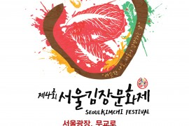 사본 -[서울김장문화제]포스터-국문