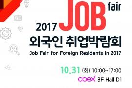 사본 -#외국인취업박람회_포스터(인쇄용)