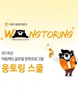 2018 대웅재단 웅토링 스쿨_facebook_20180213
