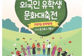 외국인 유학생 문화대축전 포스터_0814