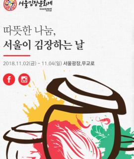 김장 포스터ㅏ