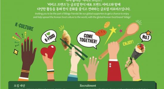 사본 -비비고프렌즈2기모집_포스터