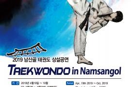 2019남산골태권포스터-최종3