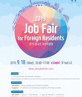 사본 -2019 외국인 취업박람회_포스터_영문(최종)