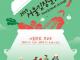 Seoul Kimchi Festival