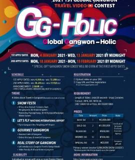 gg-holic 메인페이지 최종(RGB)_영문 (2)