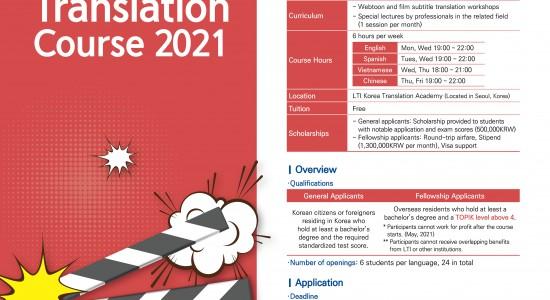 사본 -문화콘텐츠 번역실무 고급과정 제3기 수강생 모집 포스터(영어) (1)